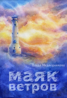 """Обложка книги """"Маяк ветров"""""""