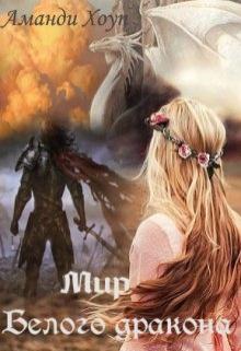 """Обложка книги """"Мир Белого дракона"""""""