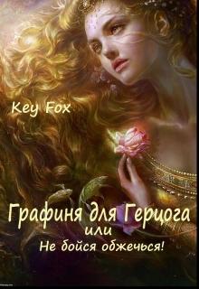 """Обложка книги """"Графиня для Герцога или Не бойся обжечься!"""""""