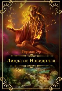 "Книга ""Линда из Нэвидолла"" читать онлайн"