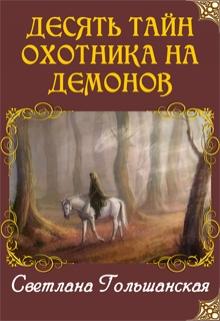 """Книга """"Десять тайн Охотника на демонов"""" читать онлайн"""