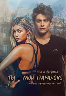"""Книга """"Ты - мой парадокс"""" читать онлайн"""