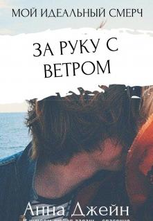 """Обложка книги """"Мой идеальный смерч. За руку с ветром"""""""