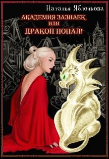 "Книга. ""Академия зазнаек, или Дракон попал!"" читать онлайн"