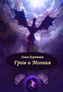 """Обложка книги """"Гром и Молния"""""""