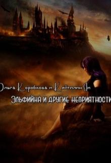 """Книга. """"Эльфийка и другие неприятности"""" читать онлайн"""