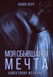 """Книга """"Моя сбывшаяся мечта"""" читать онлайн"""