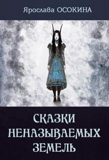 """Книга. """"Сказки неназываемых земель"""" читать онлайн"""