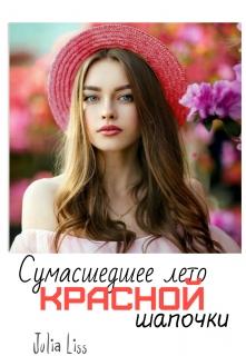 """Обложка книги """"Сумасшедшее лето красной шапочки"""""""