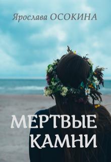 """Книга """"Мертвые камни"""" читать онлайн"""