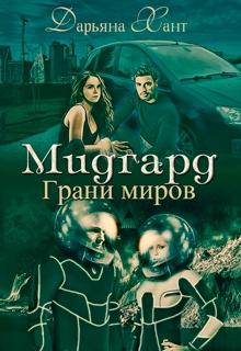 """Обложка книги """"Мидгард. Грани миров."""""""