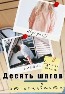"""Книга """"Десять шагов от ненависти"""" читать онлайн"""