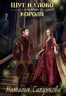 """Книга """"Шут и слово короля"""" читать онлайн"""