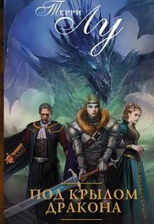 """Книга """"Под крылом дракона """" читать онлайн"""