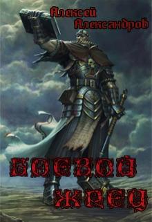 "Книга ""Боевой жрец."" читать онлайн"