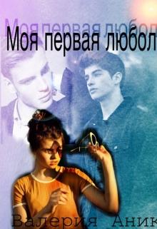 """Книга """"Моя первая люболь"""" читать онлайн"""