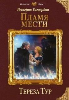 """Обложка книги """"Империя Тигвердов. Пламя мести (бывш. Мой ректор - 3)"""""""
