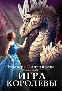 Эльвира плотникова игра королевы скачать бесплатно fb2