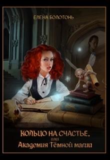 """Книга """"Кольцо на счастье, или Академия Тёмной Магии"""" читать онлайн"""