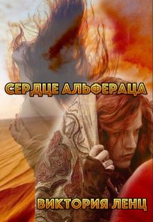 """Обложка книги """"Сердце Альфераца"""""""