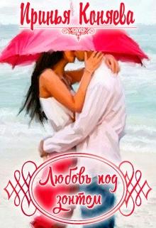 """Обложка книги """"Любовь под зонтом"""""""