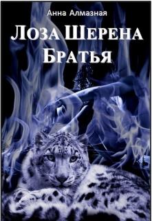 """Книга. """"Лоза Шерена. Братья """" читать онлайн"""