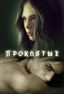 """Книга """"Проклятые"""" читать онлайн"""