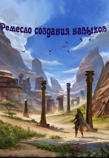 """Обложка книги """"Ремесло создания навыков"""""""