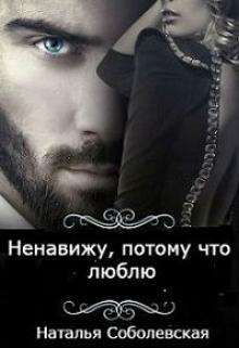 """Обложка книги """"Ненавижу, потому что люблю """""""
