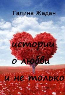 """Книга. """"Истории о любви и не только"""" читать онлайн"""