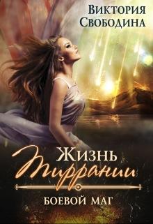 "Книга ""Жизнь Тиррании. Боевой маг"" читать онлайн"