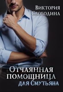 """Обложка книги """"Отчаянная помощница для смутьяна"""""""