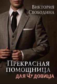 Женские эротические романы литмир про чудовищ фото 81-704