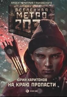 """Книга """"На краю пропасти"""" читать онлайн"""