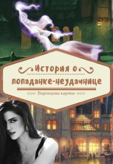 """Книга """"История о попаданке-неудачнице"""" читать онлайн"""