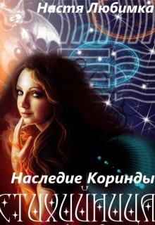 """Книга """"Наследие Коринды"""" читать онлайн"""