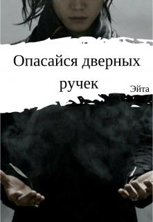 """Книга """"Опасайся дверных ручек"""" читать онлайн"""
