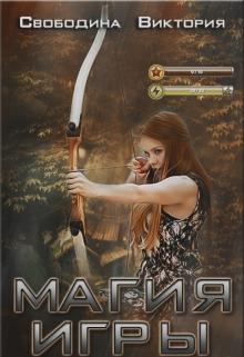 """Книга """"Магия игры"""" читать онлайн"""