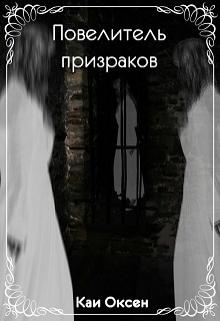 """Книга """"Повелитель призраков """" читать онлайн"""