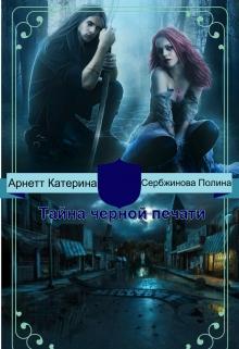 "Книга ""Тайна чёрной печати"" читать онлайн"