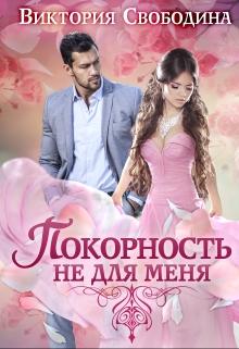 """Книга """"Покорность не для меня"""" читать онлайн"""