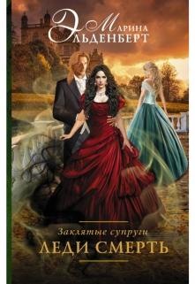 """Книга. """"Заклятые супруги. Леди Смерть"""" читать онлайн"""