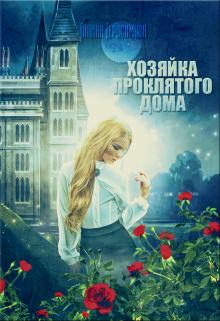 """Книга """"Хозяйка проклятого дома"""" читать онлайн"""