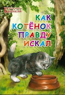 """Книга """"Как котенок Правду искал"""" читать онлайн"""