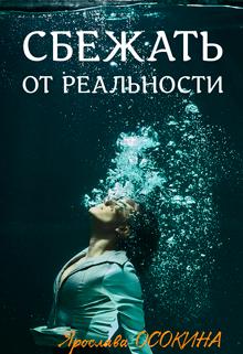 """Обложка книги """"Сбежать от реальности"""""""