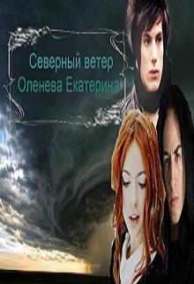 """Книга """"Северный ветер #2"""" читать онлайн"""