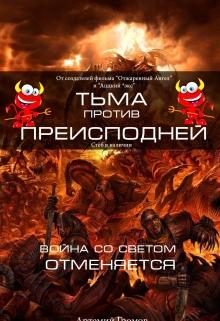 "Обложка книги ""Тьма против Преисподней"""