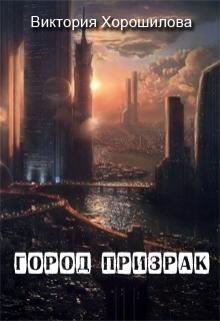 """Обложка книги """"Город призрак"""""""