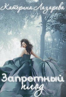 """Обложка книги """"Запретный плод"""""""