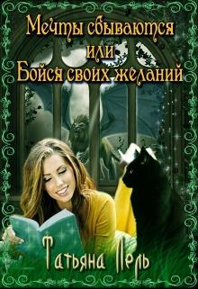 """Обложка книги """"Мечты сбываются или бойся своих желаний"""""""